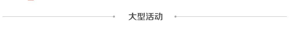北京当代艺术研修学院-大型活动